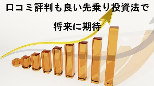 口コミ評判も良い先乗り投資法で将来に期待